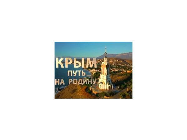Путин. Крым на Родину