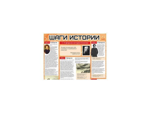 "<a href=""http://r-v-s.su/stengazeta-shagi-istorii"">Родительское Всероссийское Сопротивление</a>"