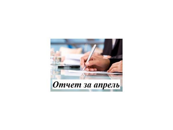 Фонд «ТОЧКА ОПОРЫ» подвел итоги за апрель
