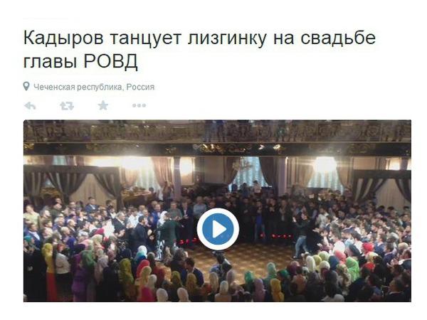Кадыров станцевал лезгинку на свадьбе главы РОВД и 17-летней девушки