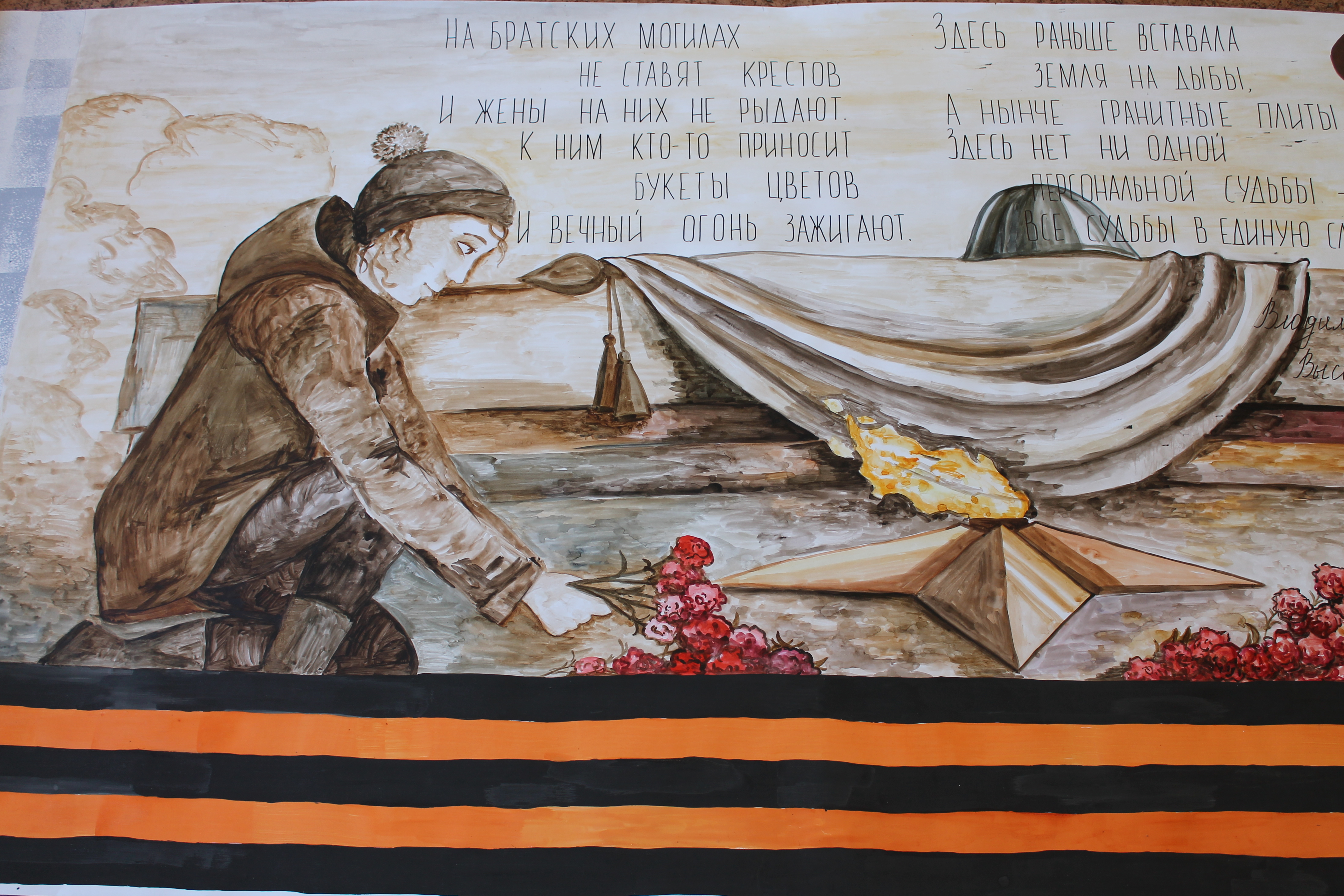 Роса, открытки к теме войны