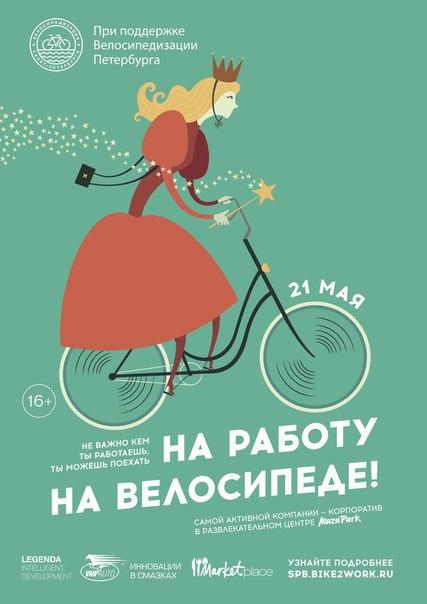 Петербург поедет «На работу на велосипеде» (Иллюстрация 1 из 8) (Фото: btwspb)