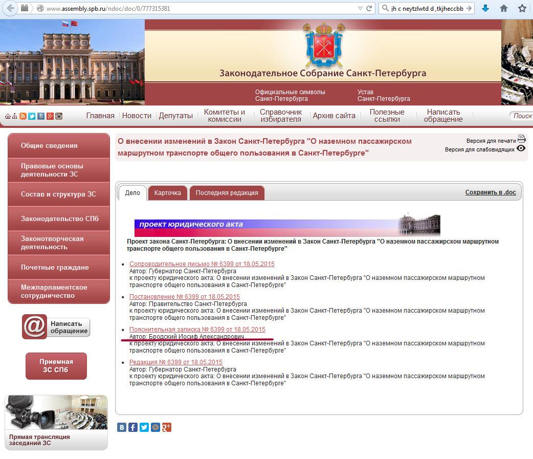 скриншот с сайта Законодательного Собрания Петербурга