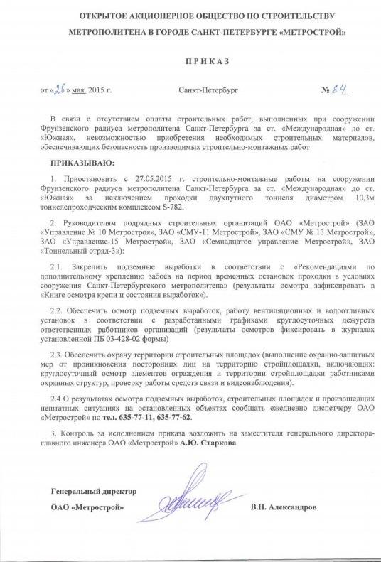 Директор «Метростроя» прокомментировал ситуацию с остановкой строительства Фрунзенского радиуса (Иллюстрация 1 из 1)