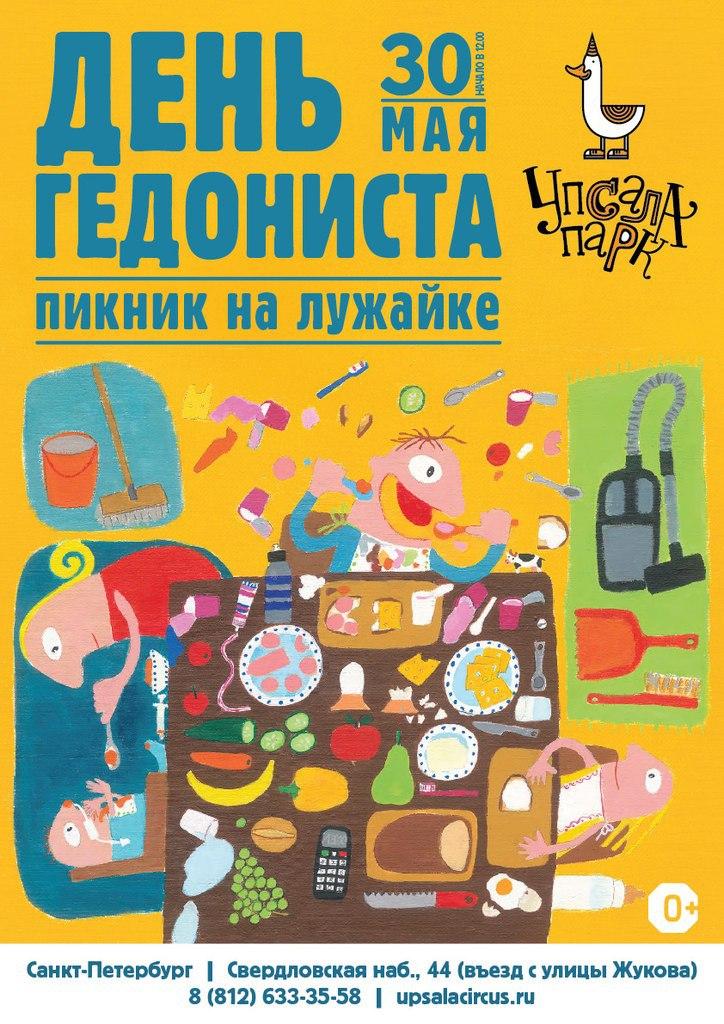 В «Упсала Парке» повторят День Гедониста, приглашают всех (Иллюстрация 1 из 1) (Фото: ВКонтакте http://vk.com/gedonistday30?z=photo-94719247_365109007%2Falbum-94719247_0%2Frev)