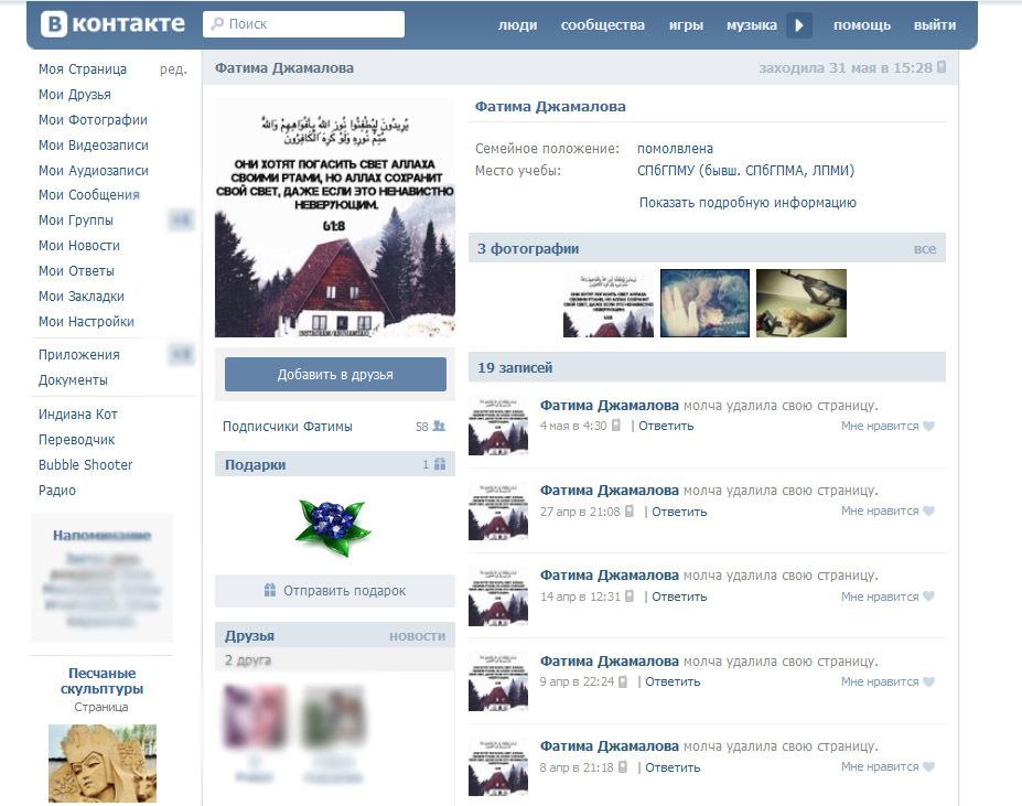 Из университетов Петербурга - в ИГИЛ (Иллюстрация 1 из 3) (Фото: скриншот с сайта vk.com)