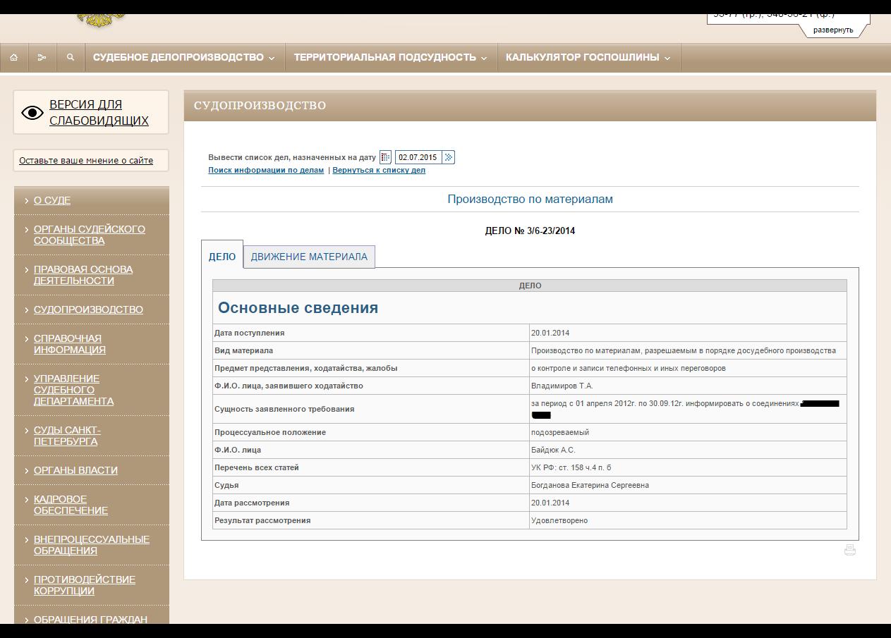 С сайта Приморского суда