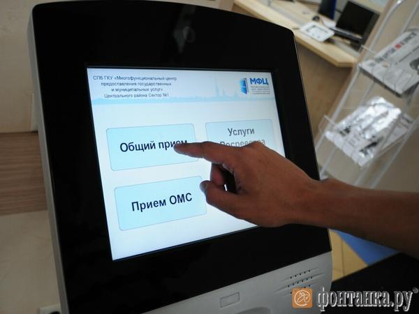 МФЦ Петербурга принимают документы на выдачу парковочных разрешений