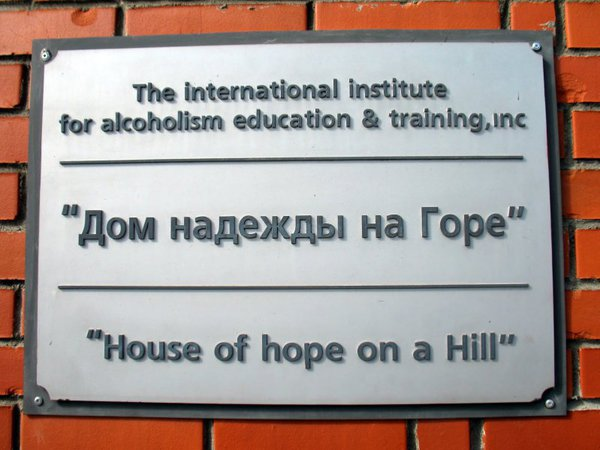 «Дом Надежды на Горе» на грани