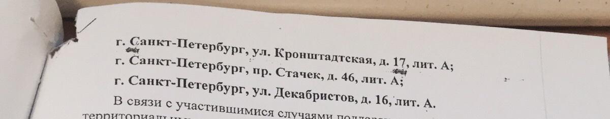 Письмо комитета по здравоохранению в УГИБДД