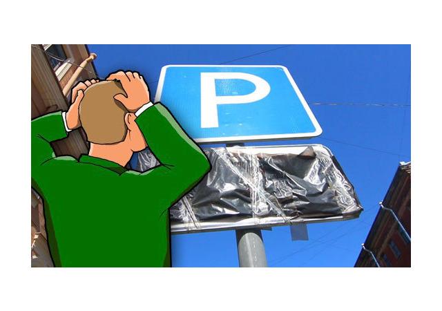 Какие испытания ждут при оплате парковок