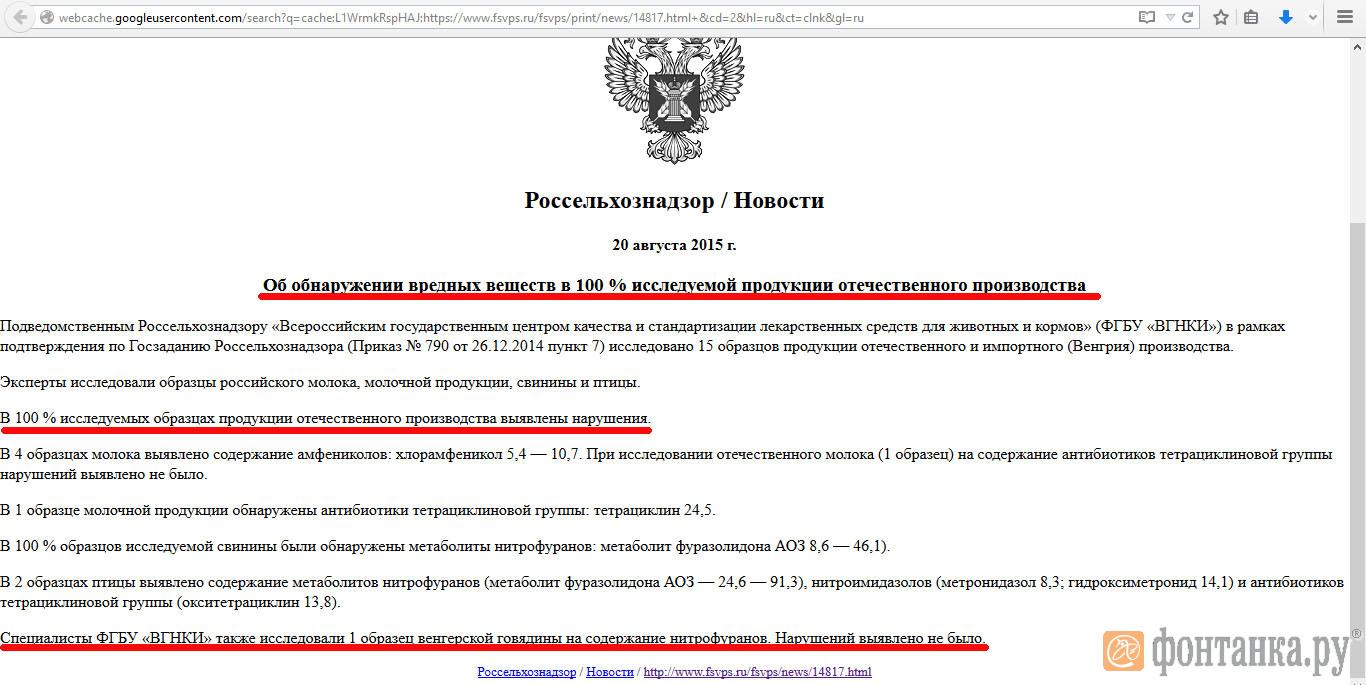 исходный вариант пресс-релиза (Фото: скриншот с сайта webcache.googleusercontent.com)