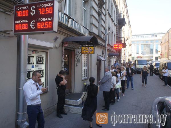 В центре Петербурга появились очереди за валютой