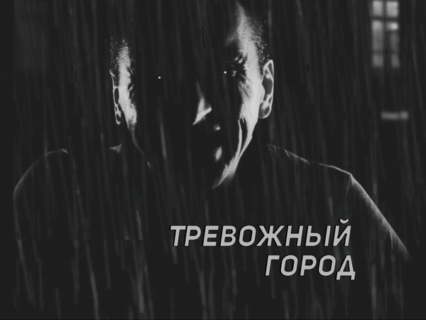 «Тревожный город»: Мефистофель, Глущенко, харьковские «минеры»