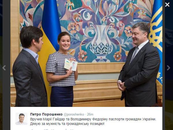 Мария Гайдар стала гражданкой Украины