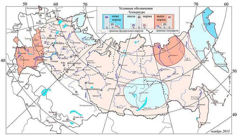 Средняя месячная температура ноября на территории России