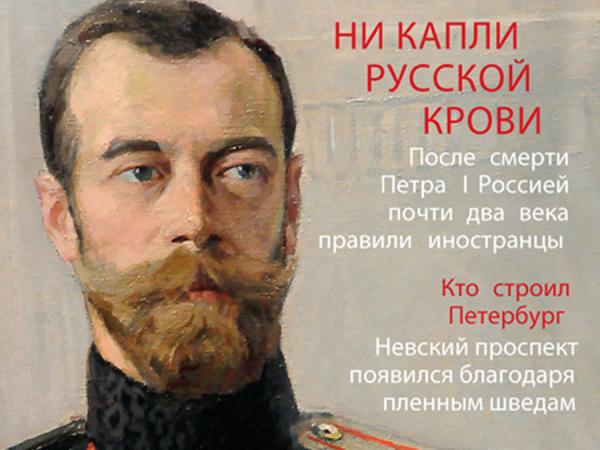«Ваш тайный советник»: что творили иностранцы в Петербурге