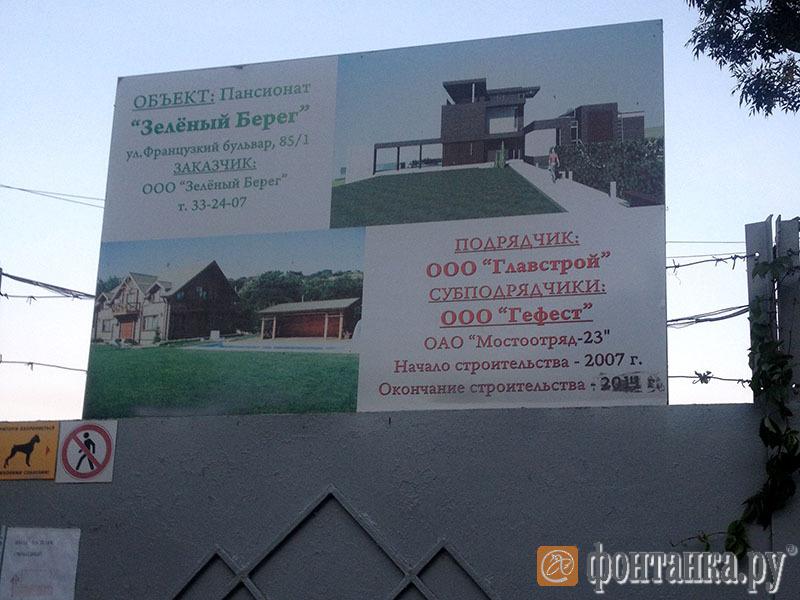 """""""Пансионат"""" в особняке экс-депутата Хмельницкого"""