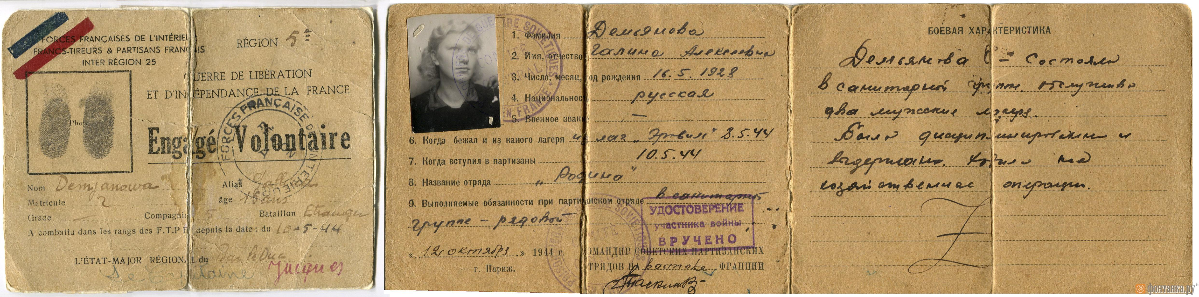 Документы Галины Демьяновой, участника Сопротивления