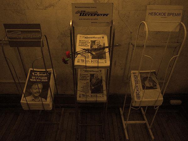 Смена вечерней прессы на живое время