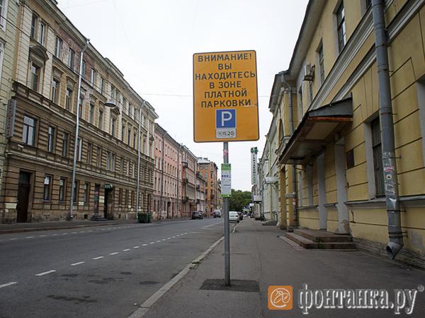 В центре Петербурга заработала платная парковка