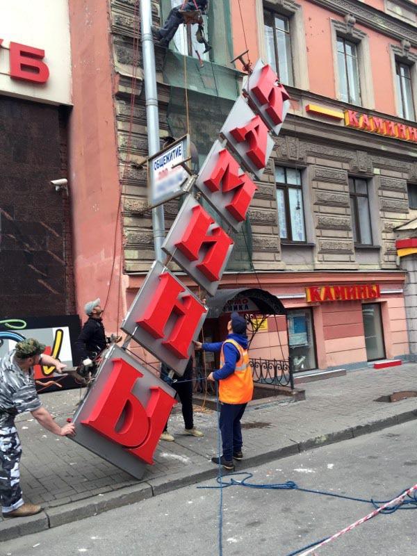 На улице Ефимова демонтировали незаконные вывески (Иллюстрация 1 из 1) (Фото: Читатель