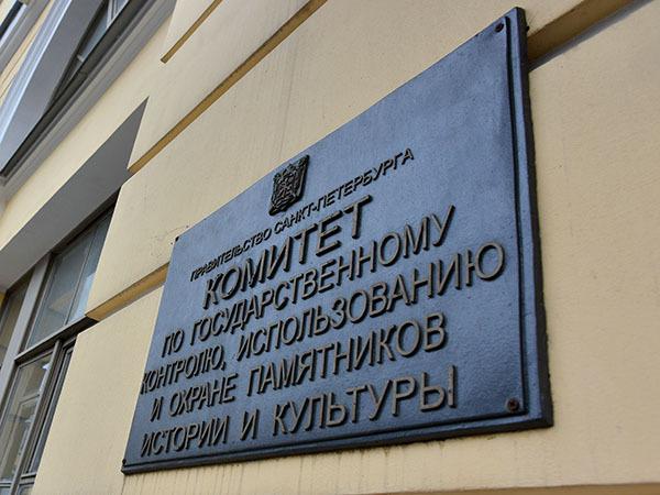Минкультуры решило защитить Петербург от КГИОП