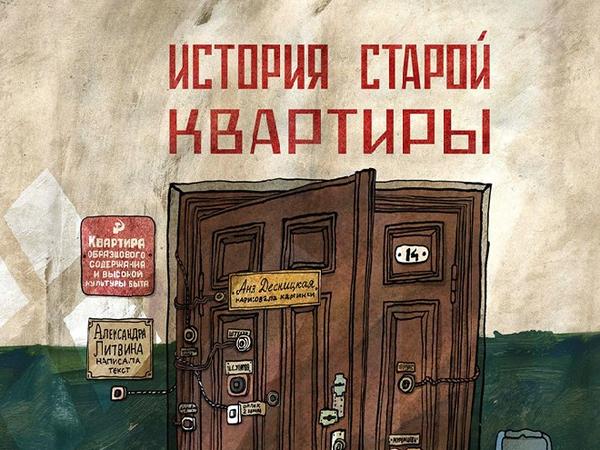 """Почему книга """"История старой квартиры"""" вызвала такой ажиотаж?"""