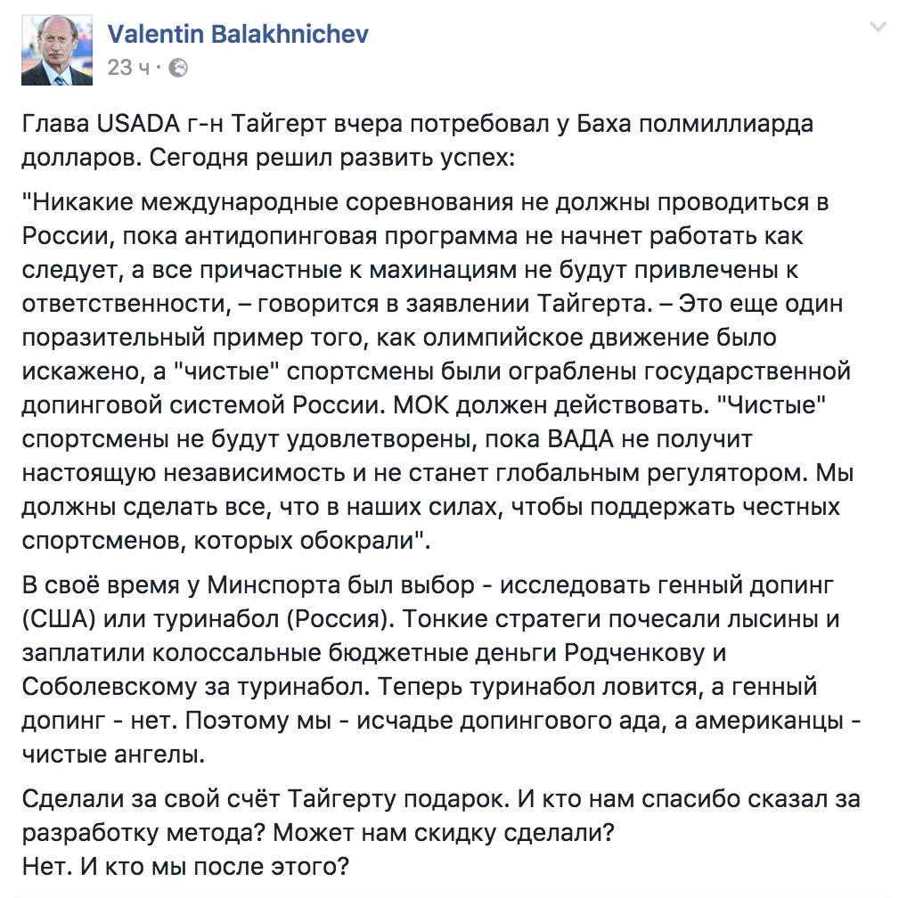 Балахничев: Россия уже давно не изобретает допинг, а закупает его из-за рубежа (Иллюстрация 1 из 1) (Фото: скриншот с сайта facebook.com)