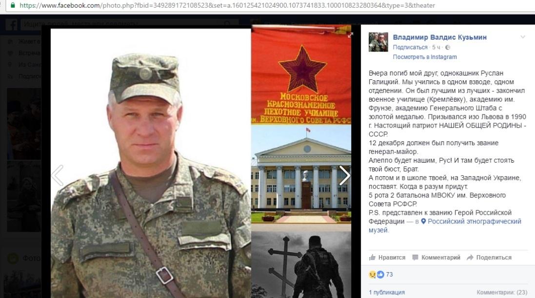 скриншот страницы фейсбук
