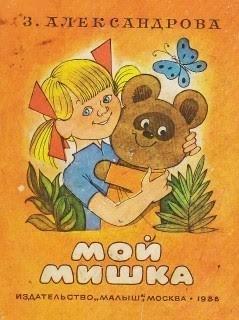Все его медведи, как правило, были добрыми. Книга «Мой Мишка». Автор иллюстраций Виктор Чижиков