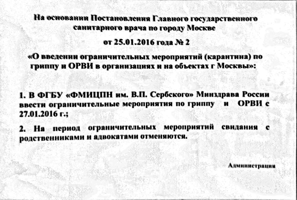 Акционист Павленский не выходит на связь: в Институте Сербского карантин (Иллюстрация 1 из 1) (Фото: фото с сайта facebook.com, пользователь Оксана Шалыгина)