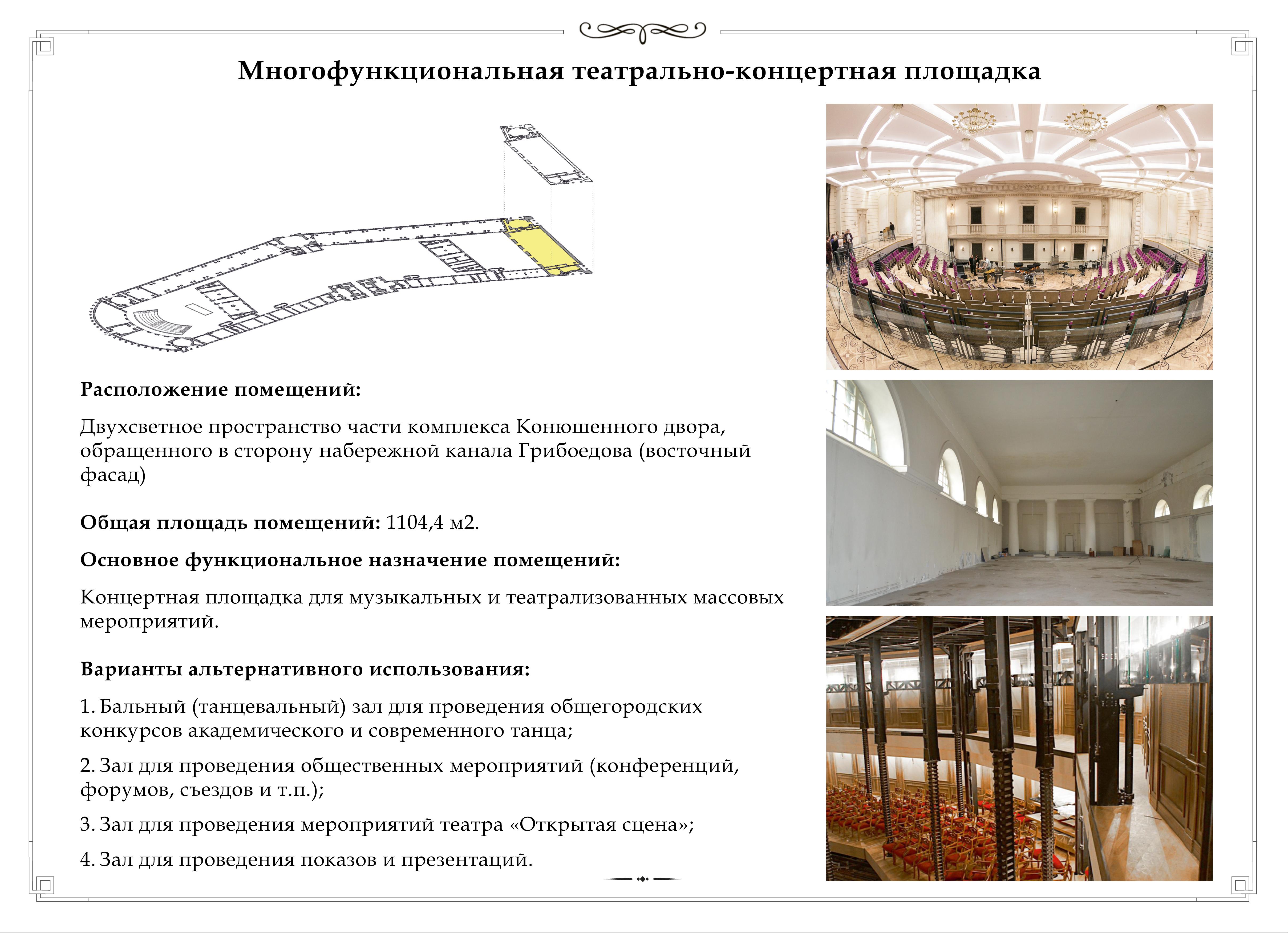 Многофункциональная театрально-концертная площадка