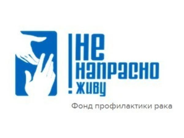Исполнительный директор Фонда профилактики рака Илья Фоминцев : Как жить не напрасно