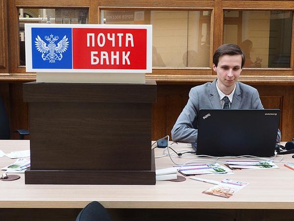 Лицо Почта банка