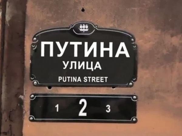 Нужны ли Петербургу улицы Ахмата Кадырова, Путина и Матвиенко
