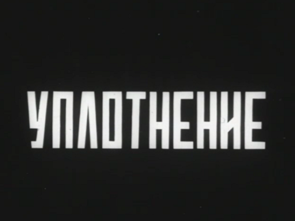 """С чего началась история """"Ленфильма""""? В эфире [Фонтанки.Офис] фильм """"Уплотнение"""" 1918 года."""