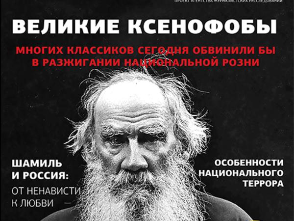 """""""Ваш тайный советник"""": Ксенофобы, террор, вражда и дружба"""
