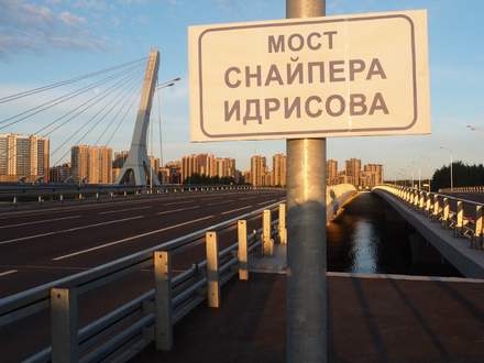 Мост Кадырова переименовали