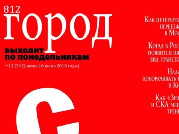 Город 812: Вода вместо нефти, летающие поезда и мост Кадырова