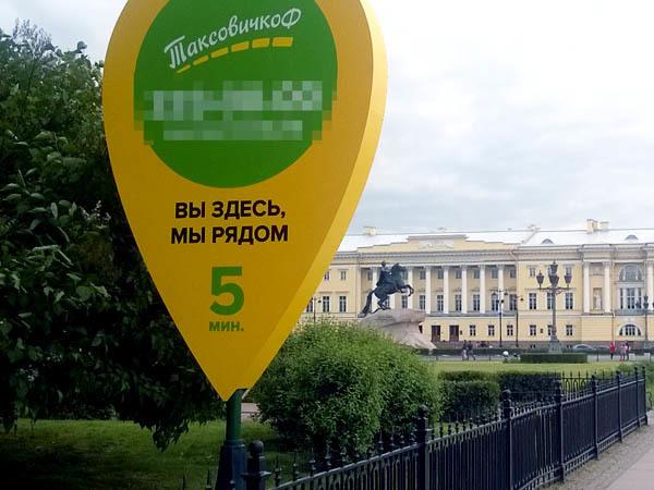 Новые баннеры «Таксовичкова» могут пойти под снос