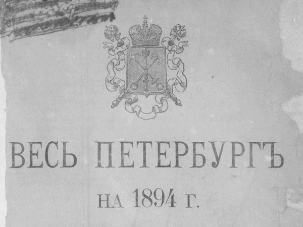«Весь Петербург» как источник знаний и удивлений