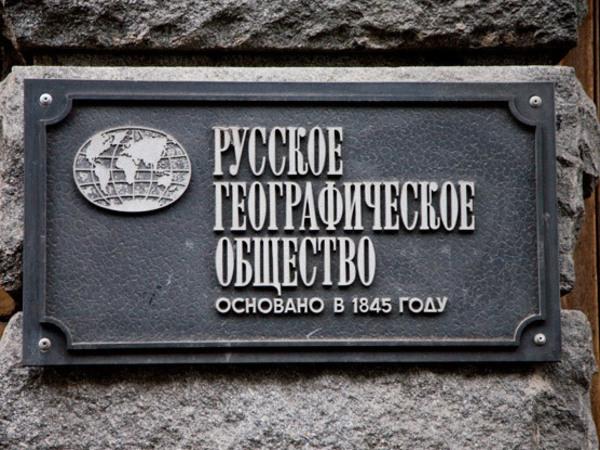 Nota Bene: Как появилось Русское географическое общество