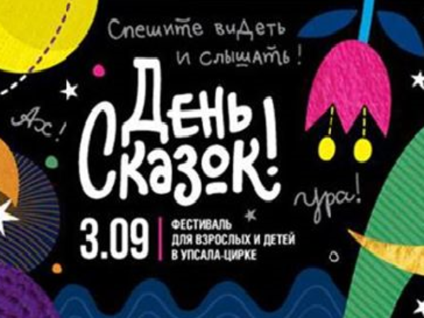 """В """"Упсала-цирке"""" пройдет масштабный фестиваль """"День сказок"""""""