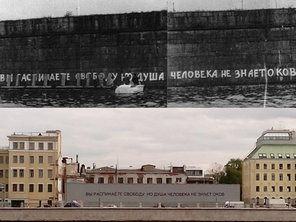 Привет из 1976-го: Кто повторил акцию советских диссидентов?