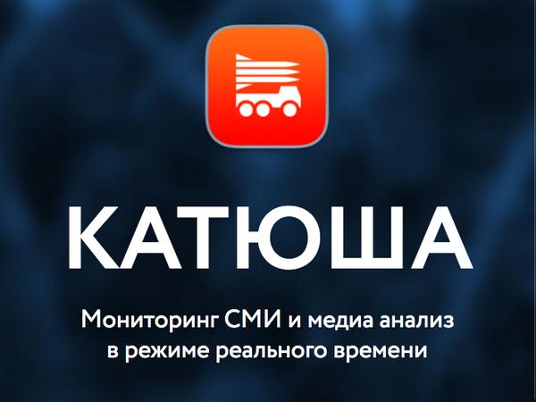 Чем «Катюша» ударила по информационному полю