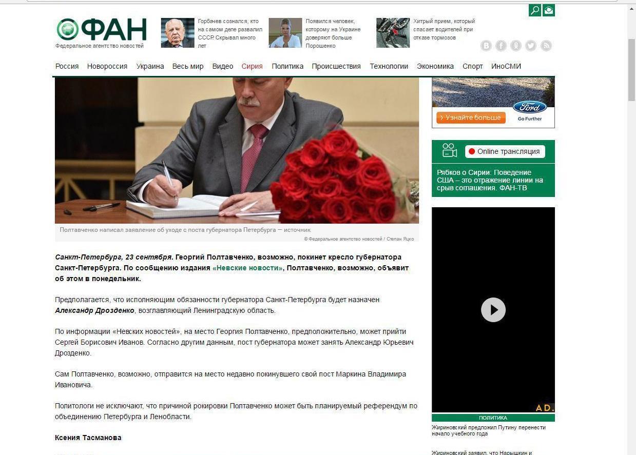 Пригожин уже отправил Полтавченко в отставку (Иллюстрация 2 из 4) (Фото: скриншот)