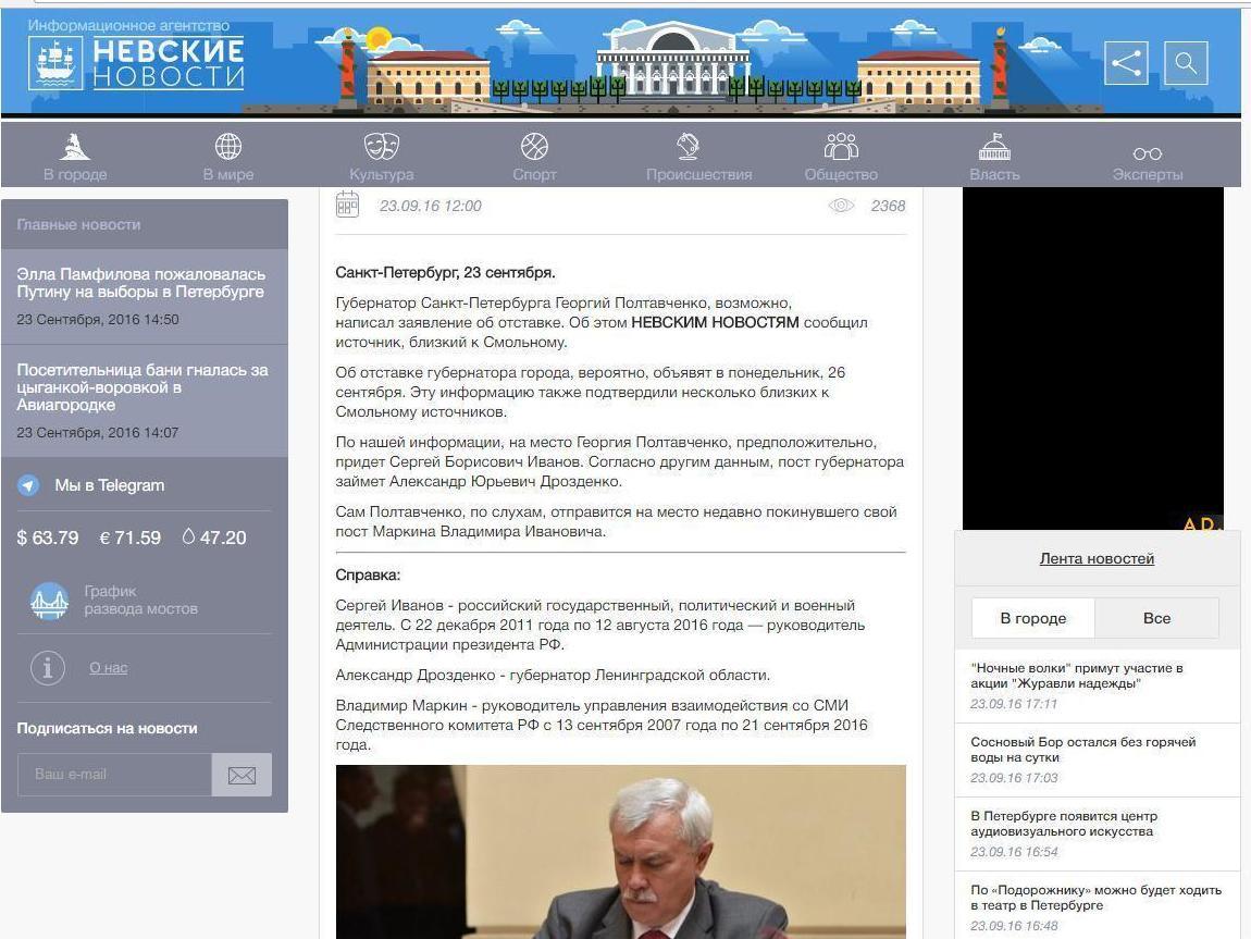 Пригожин уже отправил Полтавченко в отставку (Иллюстрация 3 из 4) (Фото: скриншот)