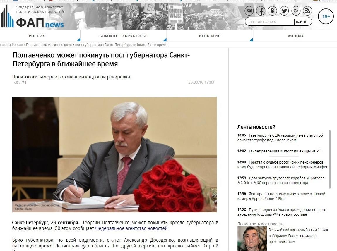 Пригожин уже отправил Полтавченко в отставку (Иллюстрация 4 из 4) (Фото: скриншот)
