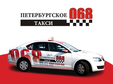 ГК «Петербургское такси 068»